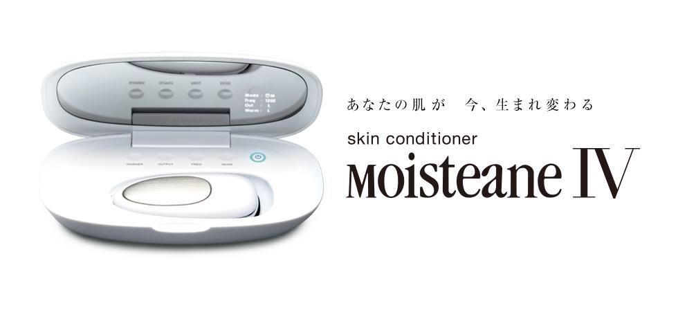 あなたの肌が 今、生まれ変わる 新発売 Moisteane IV 発売記念キャンペーン実施中