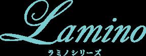 Laminoシリーズ
