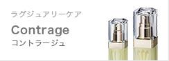 ラグジュアリーケア Contrage コントラージュ