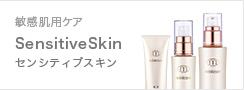 敏感肌用ケア Sensitive Skin センシティブスキン