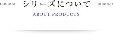 商品について